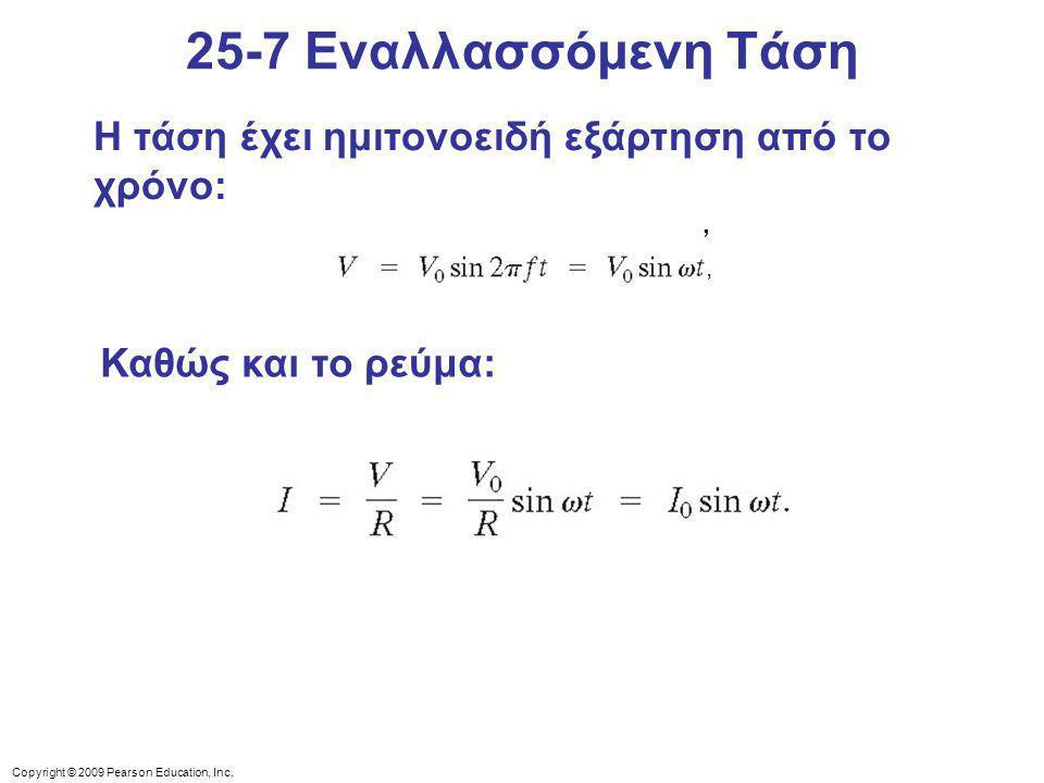 25-7 Εναλλασσόμενη Τάση Η τάση έχει ημιτονοειδή εξάρτηση από το χρόνο: