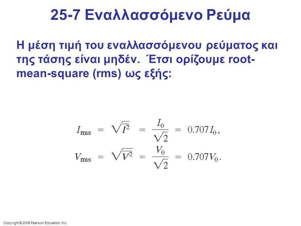 25-7 Εναλλασσόμενο Ρεύμα Η μέση τιμή του εναλλασσόμενου ρεύματος και της τάσης είναι μηδέν.