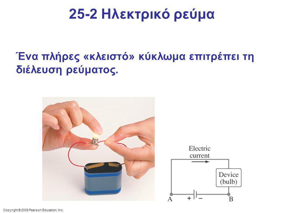 25-2 Ηλεκτρικό ρεύμα Ένα πλήρες «κλειστό» κύκλωμα επιτρέπει τη διέλευση ρεύματος.