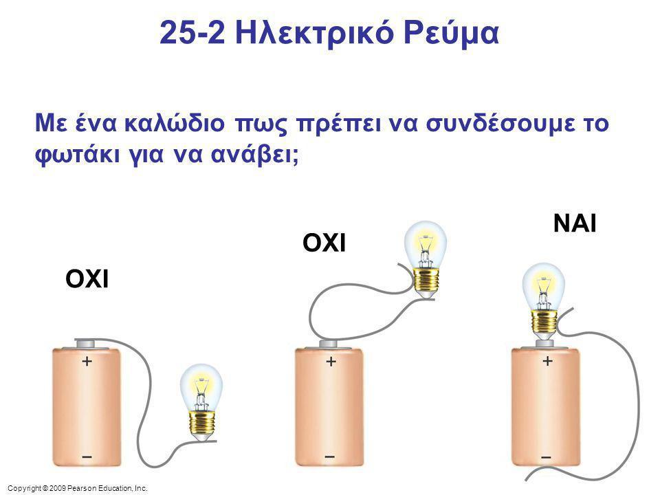 25-2 Ηλεκτρικό Ρεύμα Με ένα καλώδιο πως πρέπει να συνδέσουμε το φωτάκι για να ανάβει; ΝΑΙ. ΟΧΙ. ΟΧΙ.