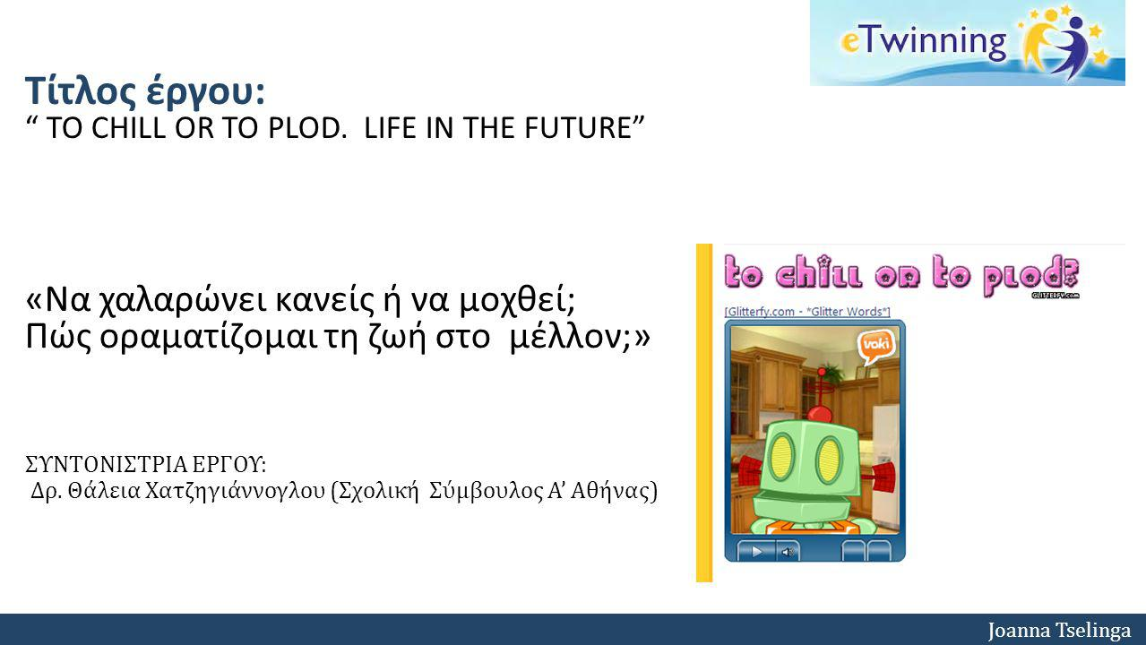 Τίτλος έργου: ΤΟ CHILL OR TO PLOD. LIFE IN THE FUTURE