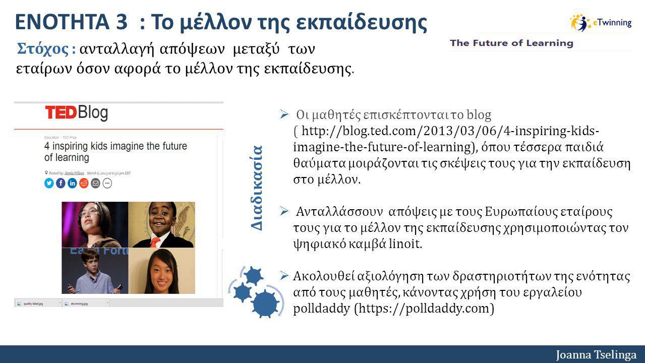 ΕΝΟΤΗΤΑ 3 : Το μέλλον της εκπαίδευσης