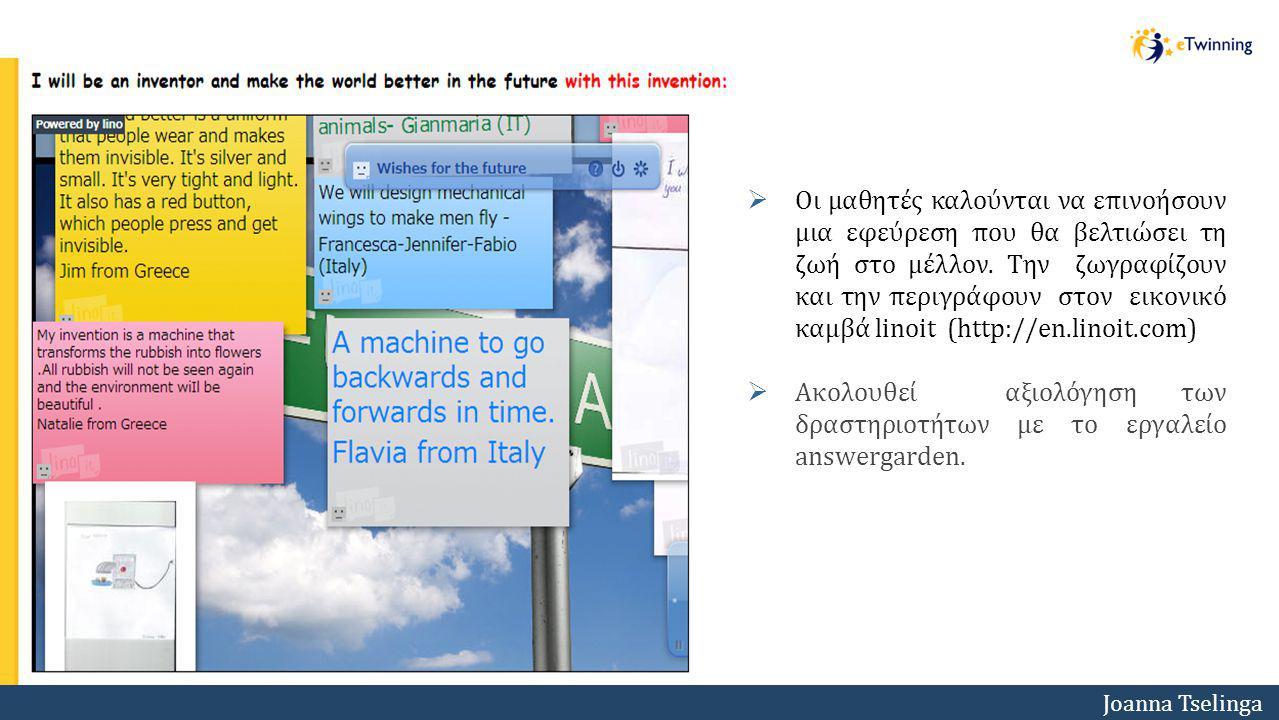 Οι μαθητές καλούνται να επινοήσουν μια εφεύρεση που θα βελτιώσει τη ζωή στο μέλλον. Την ζωγραφίζουν και την περιγράφουν στον εικονικό καμβά linoit (http://en.linoit.com)