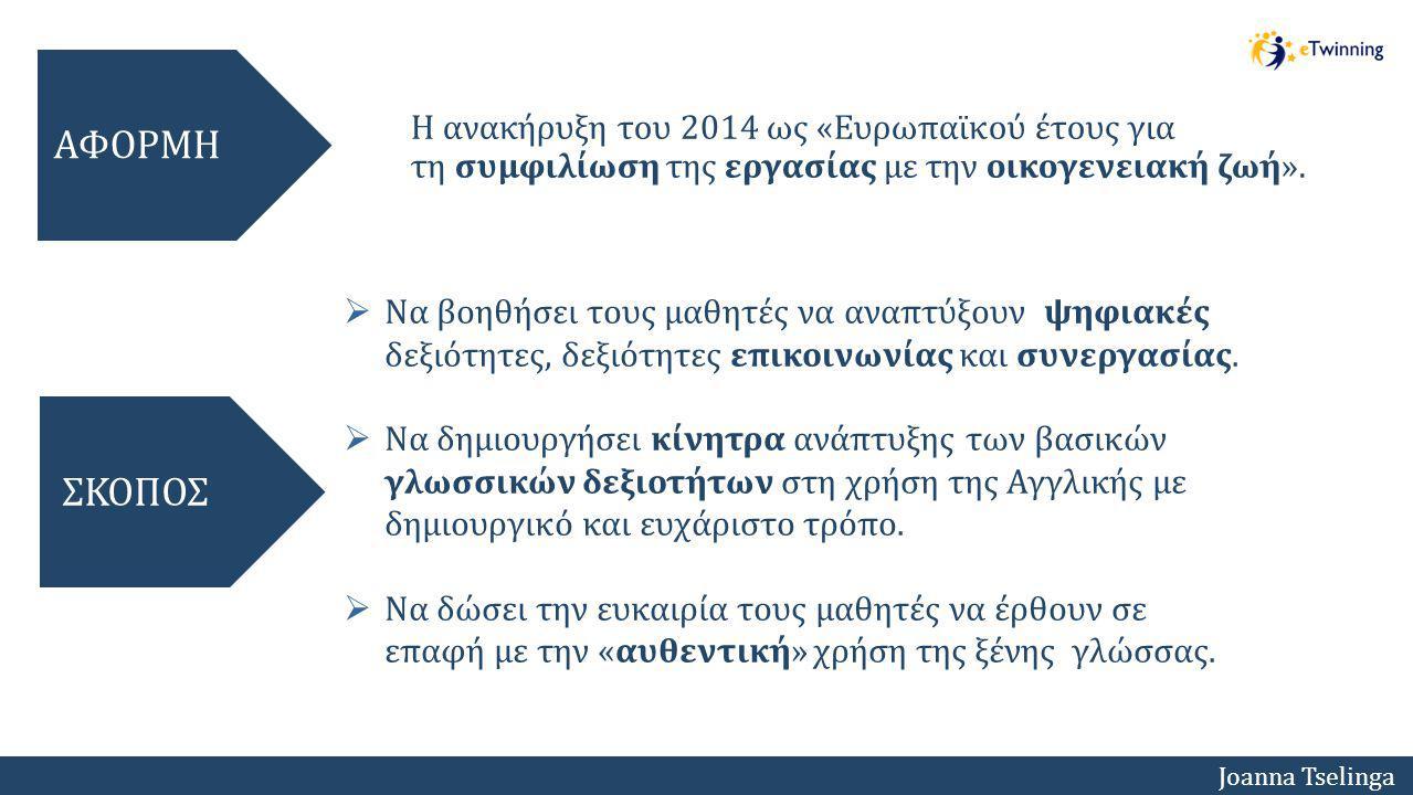 ΑΦΟΡΜΗ ΣΚΟΠΟΣ Η ανακήρυξη του 2014 ως «Ευρωπαϊκού έτους για