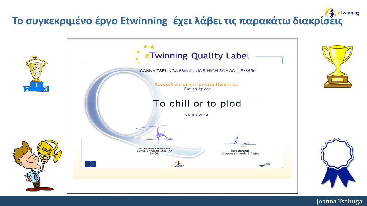 Το συγκεκριμένο έργο Etwinning έχει λάβει τις παρακάτω διακρίσεις
