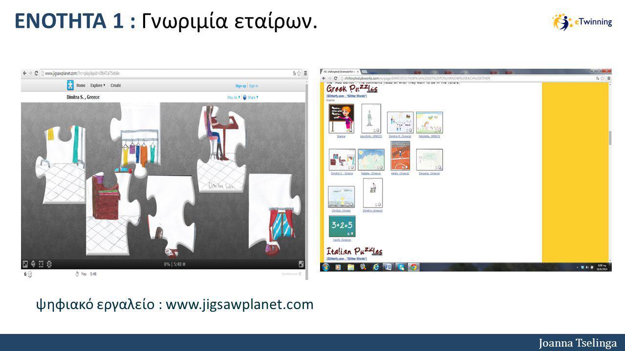 ψηφιακό εργαλείο : www.jigsawplanet.com