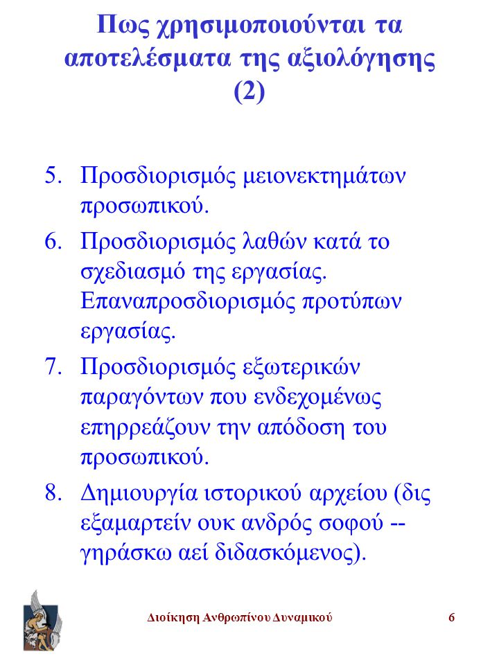 Πως χρησιμοποιούνται τα αποτελέσματα της αξιολόγησης (2)