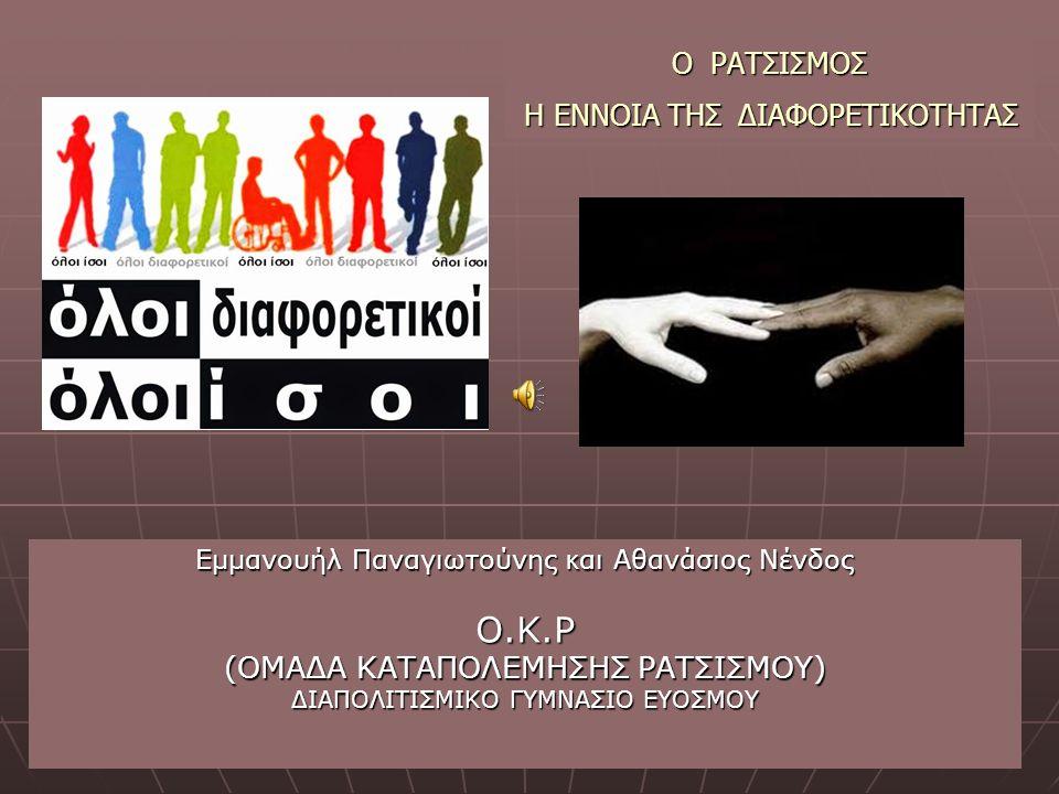 Ο.Κ.Ρ O ΡΑΤΣΙΣΜΟΣ Η ΕΝΝΟΙΑ ΤΗΣ ΔΙΑΦΟΡΕΤΙΚΟΤΗΤΑΣ
