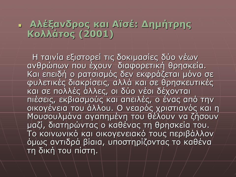 Αλέξανδρος και Αϊσέ: Δημήτρης Κολλάτος (2001)