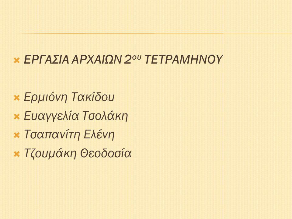 ΕΡΓΑΣΙΑ ΑΡΧΑΙΩΝ 2ου ΤΕΤΡΑΜΗΝΟΥ