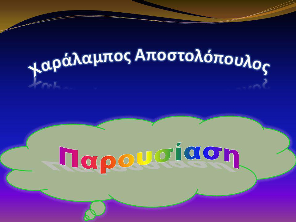 Χαράλαμπος Αποστολόπουλος
