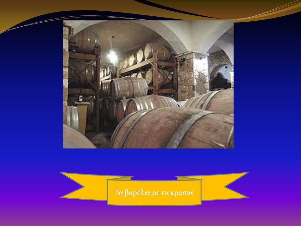 Τα βαρέλια με τα κρασιά