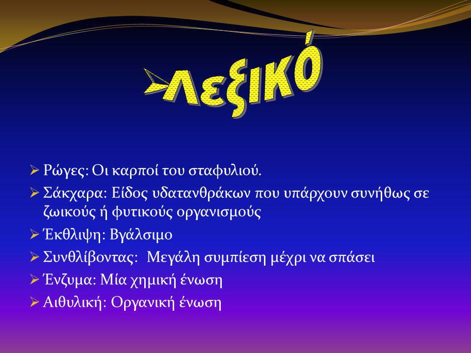 Λεξικό Ρώγες: Οι καρποί του σταφυλιού.