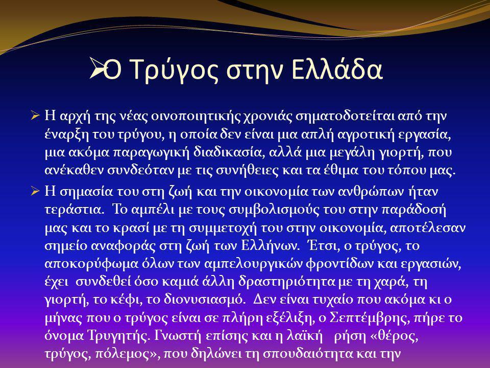 Ο Τρύγος στην Ελλάδα
