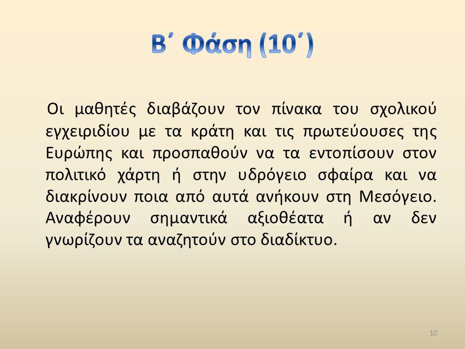 Β΄ Φάση (10΄)