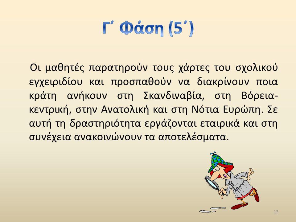 Γ΄ Φάση (5΄)