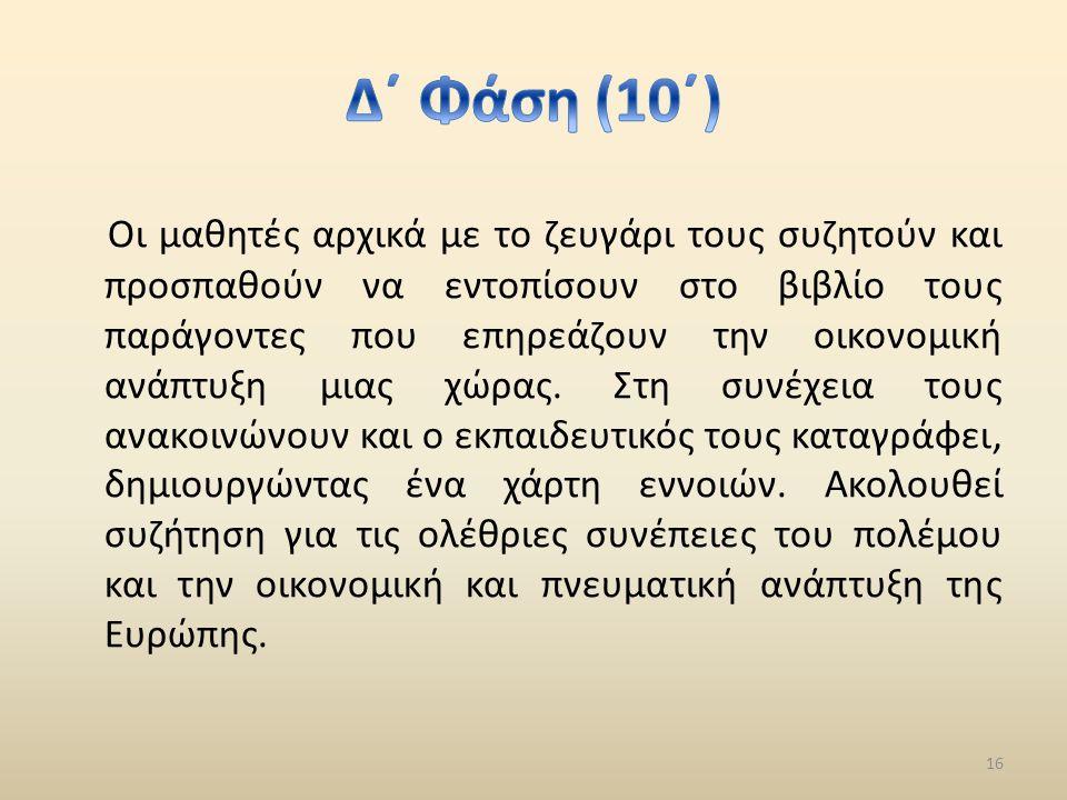 Δ΄ Φάση (10΄)
