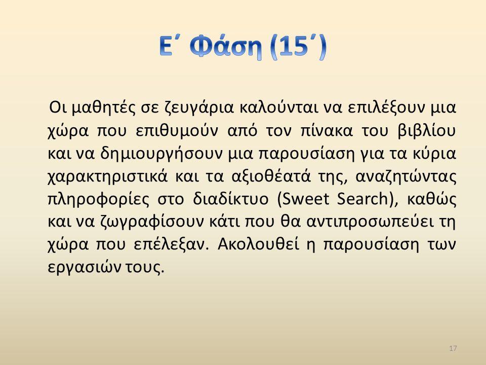 Ε΄ Φάση (15΄)