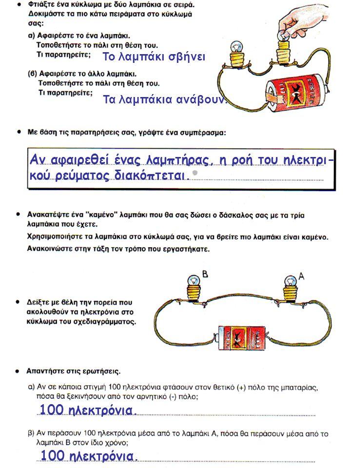 Αν αφαιρεθεί ένας λαμπτήρας, η ροή του ηλεκτρι-