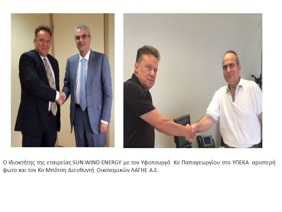 Ο Ιδιοκτήτης της εταιρείας SUN WIND ENERGY με τον Υφυπουργό Κο Παπαγεωργίου στο ΥΠΕΚΑ αριστερή φωτο και τον Κο Μπότση Διευθυντή Οικονομικών ΛΑΓΗΕ Α.Ε.