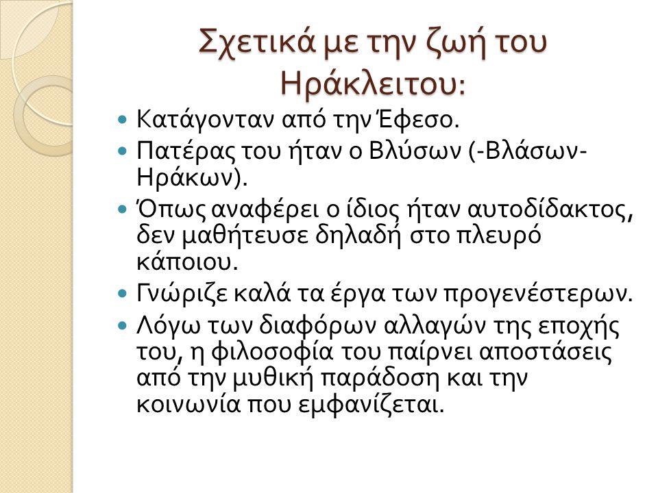 Σχετικά με την ζωή του Ηράκλειτου: