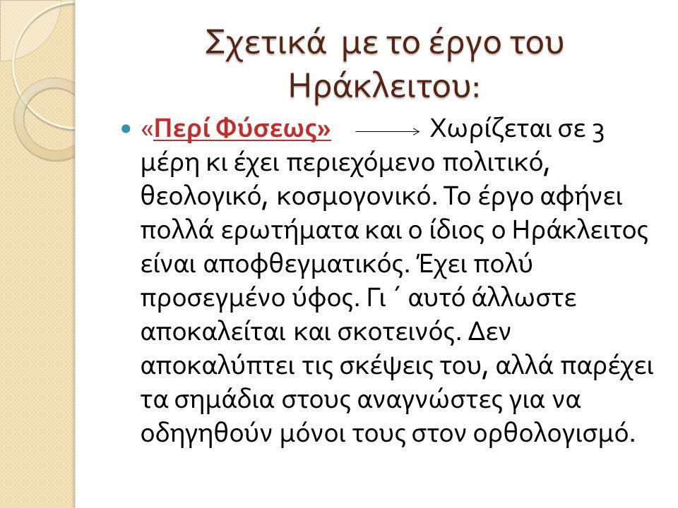 Σχετικά με το έργο του Ηράκλειτου: