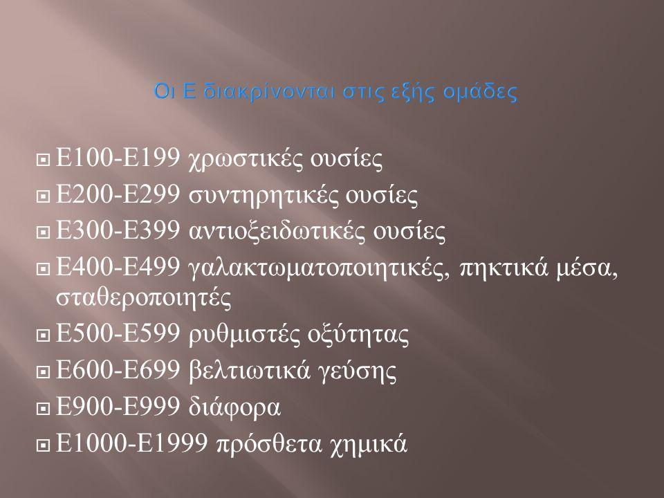 Οι Ε διακρίνονται στις εξής ομάδες