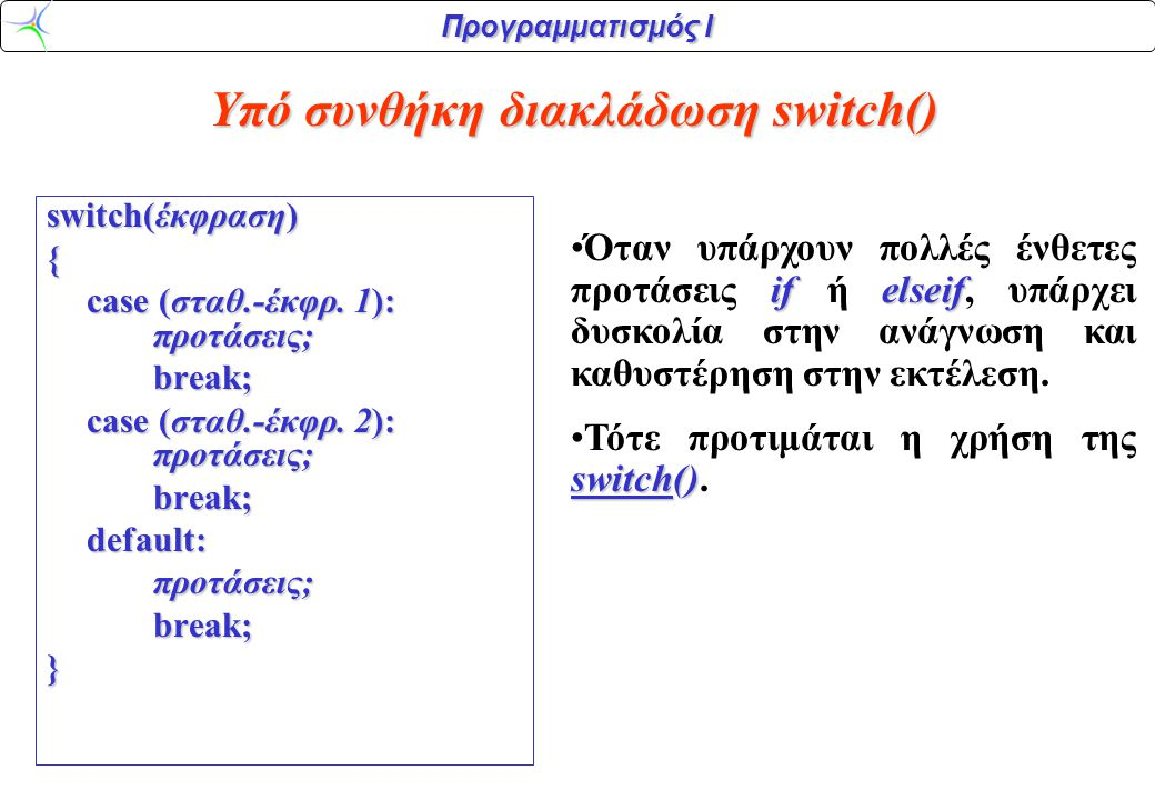 Yπό συνθήκη διακλάδωση switch()