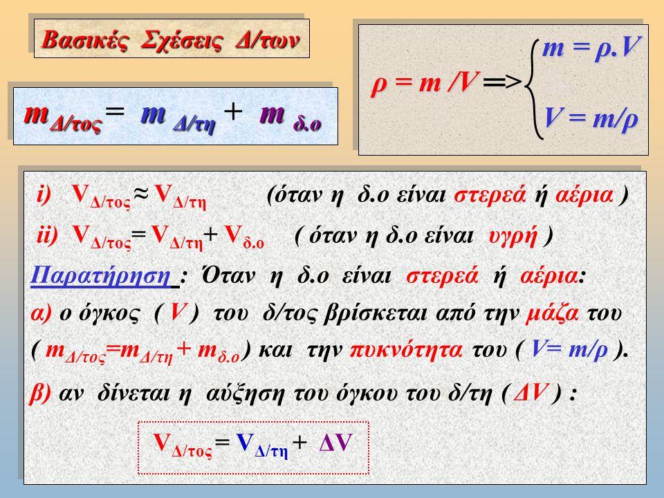 m = ρ.V ρ = m /V ═> V = m/ρ Βασικές Σχέσεις Δ/των
