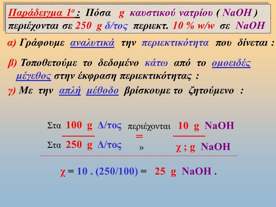 = Παράδειγμα 1ο : Πόσα g καυστικού νατρίου ( NaOH )