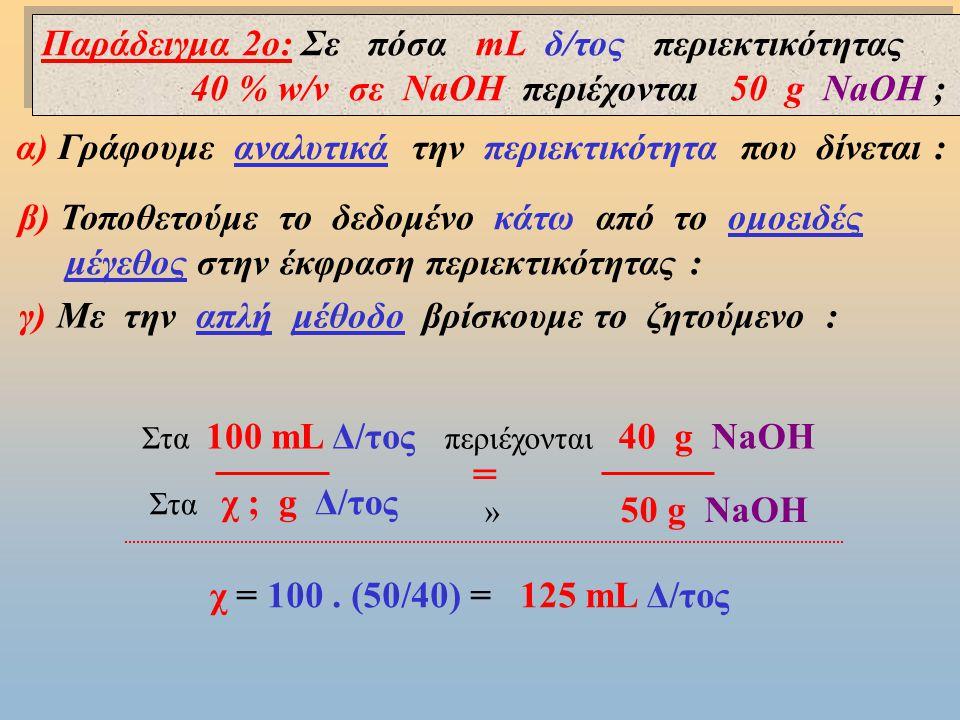 = Παράδειγμα 2ο: Σε πόσα mL δ/τος περιεκτικότητας