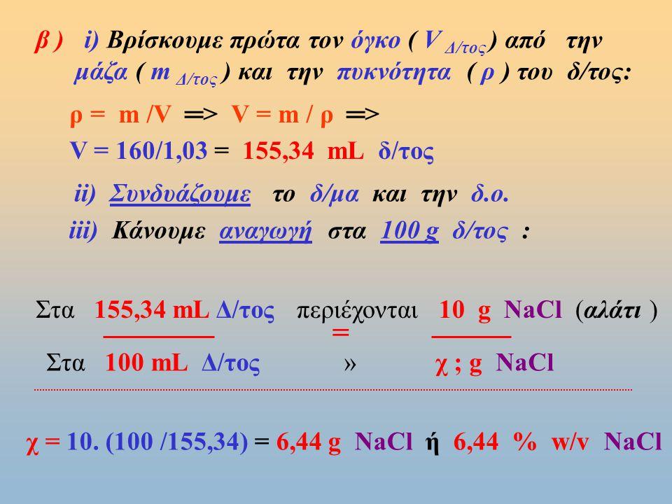 = β ) i) Βρίσκουμε πρώτα τον όγκο ( V Δ/τος ) από την
