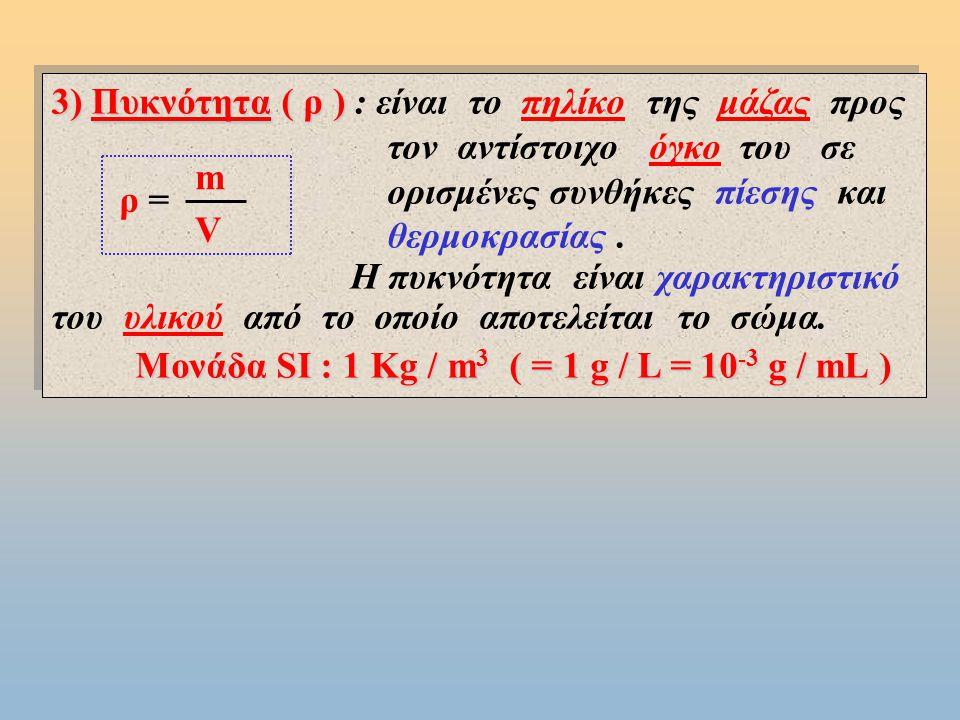 3) Πυκνότητα ( ρ ) : είναι το πηλίκο της μάζας προς