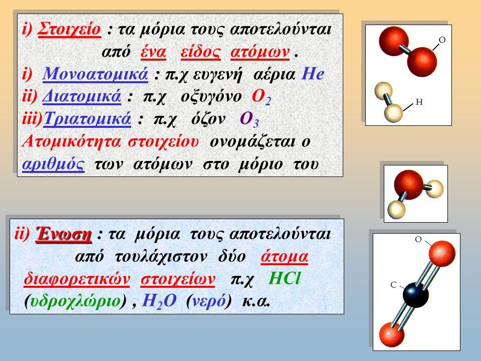 i) Στοιχείο : τα μόρια τους αποτελούνται