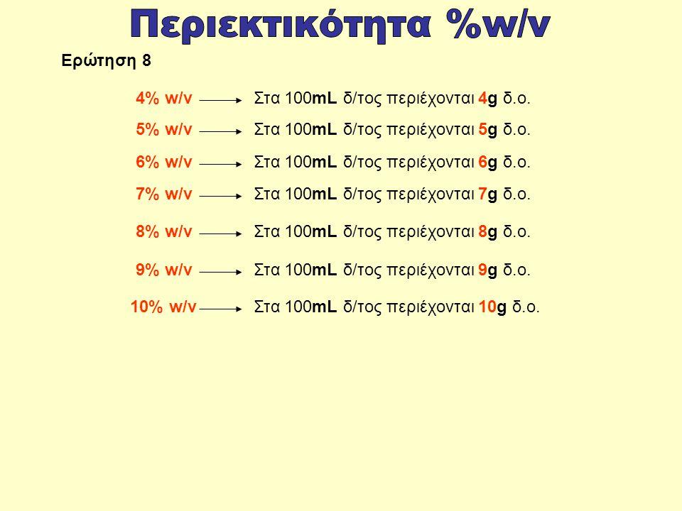 Περιεκτικότητα %w/v Ερώτηση 8 4% w/v