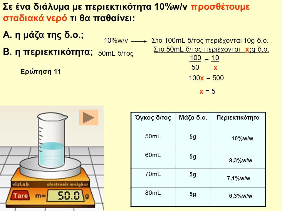 Σε ένα διάλυμα με περιεκτικότητα 10%w/v προσθέτουμε σταδιακά νερό τι θα παθαίνει: