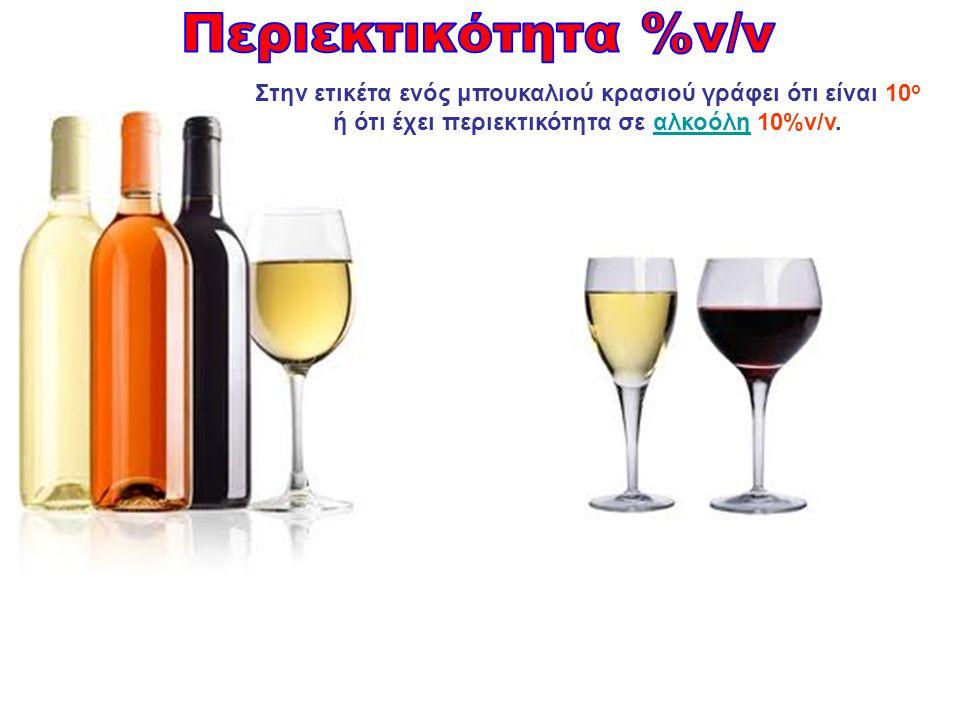 Περιεκτικότητα %v/v Στην ετικέτα ενός μπουκαλιού κρασιού γράφει ότι είναι 10o.