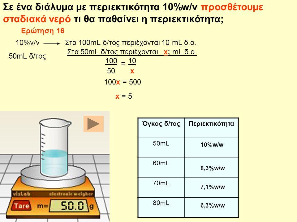 Σε ένα διάλυμα με περιεκτικότητα 10%w/v προσθέτουμε σταδιακά νερό τι θα παθαίνει η περιεκτικότητα;