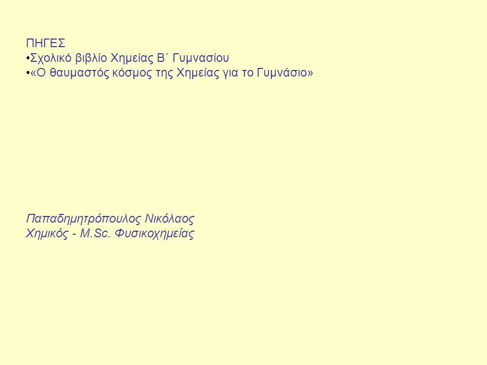 ΠΗΓΕΣ Σχολικό βιβλίο Χημείας B΄ Γυμνασίου. «Ο θαυμαστός κόσμος της Χημείας για το Γυμνάσιο» Παπαδημητρόπουλος Νικόλαος.