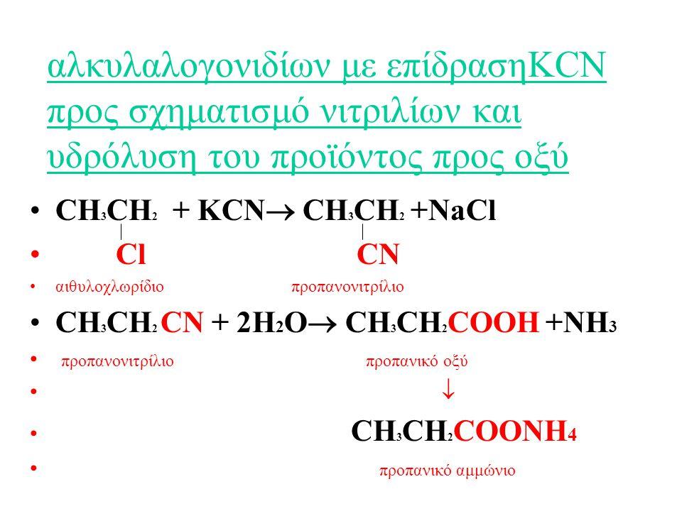 αλκυλαλογονιδίων με επίδρασηKCN προς σχηματισμό νιτριλίων και υδρόλυση του προϊόντος προς οξύ