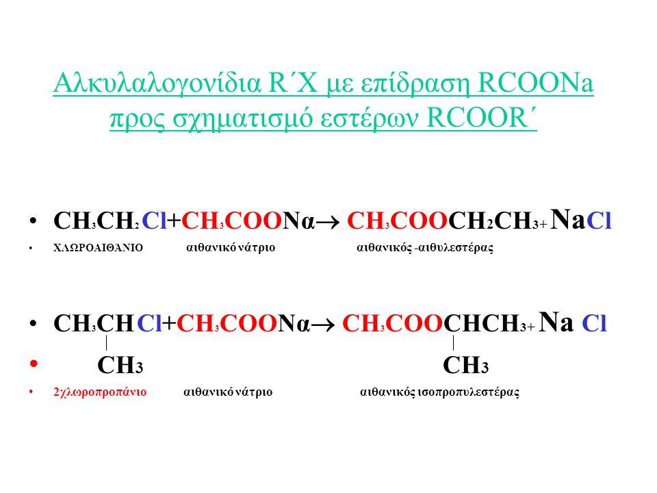 Αλκυλαλογονίδια R΄Χ με επίδραση RCOONa προς σχηματισμό εστέρων RCOOR΄
