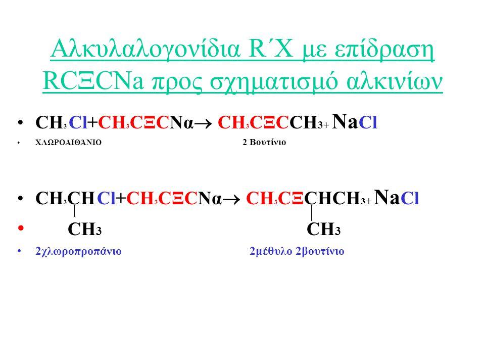 Αλκυλαλογονίδια R΄Χ με επίδραση RCCNa προς σχηματισμό αλκινίων