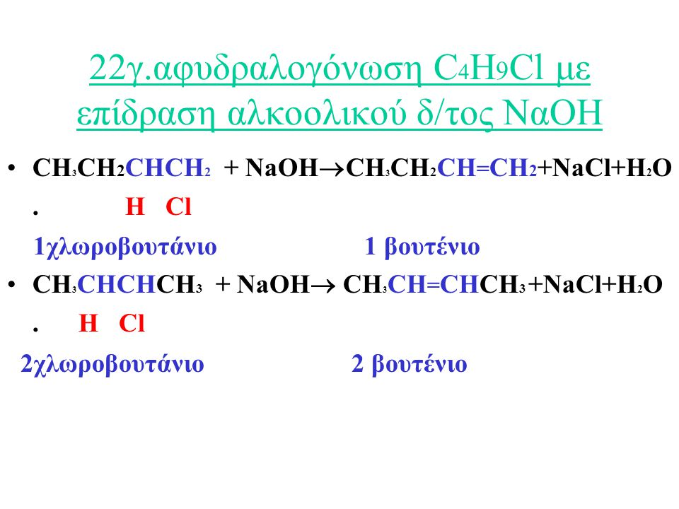 22γ.αφυδραλογόνωση C4H9Cl με επίδραση αλκοολικού δ/τος ΝαΟΗ