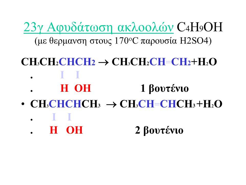 23γ Αφυδάτωση ακλοολών C4H9OH (με θερμανση στους 170οC παρουσία H2SO4)