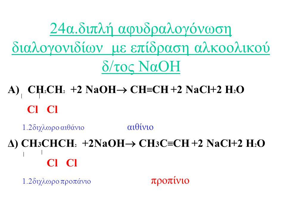 24α.διπλή αφυδραλογόνωση διαλογονιδίων με επίδραση αλκοολικού δ/τος ΝαΟΗ