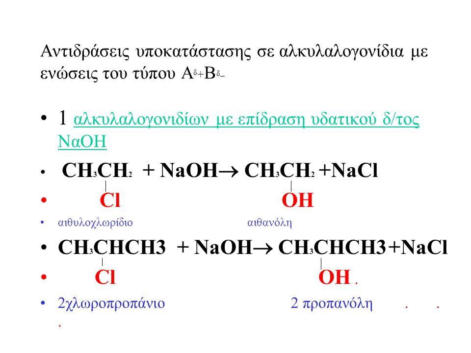 1 αλκυλαλογονιδίων με επίδραση υδατικού δ/τος ΝαΟΗ