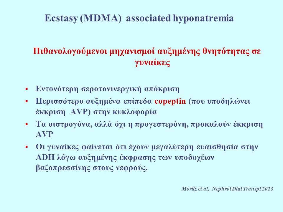 Ecstasy (MDMA) associated hyponatremia