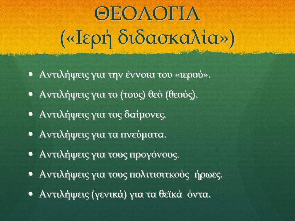 ΘΕΟΛΟΓΙΑ («Ιερή διδασκαλία»)