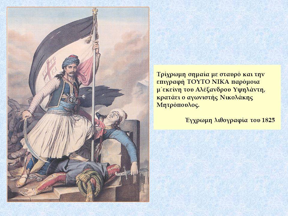 Τρίχρωμη σημαία με σταυρό και την επιγραφή ΤΟΥΤΟ ΝΙΚΑ παρόμοια μ΄εκείνη του Αλέξανδρου Υψηλάντη, κρατάει ο αγωνιστής Νικολάκης Μητρόπουλος.