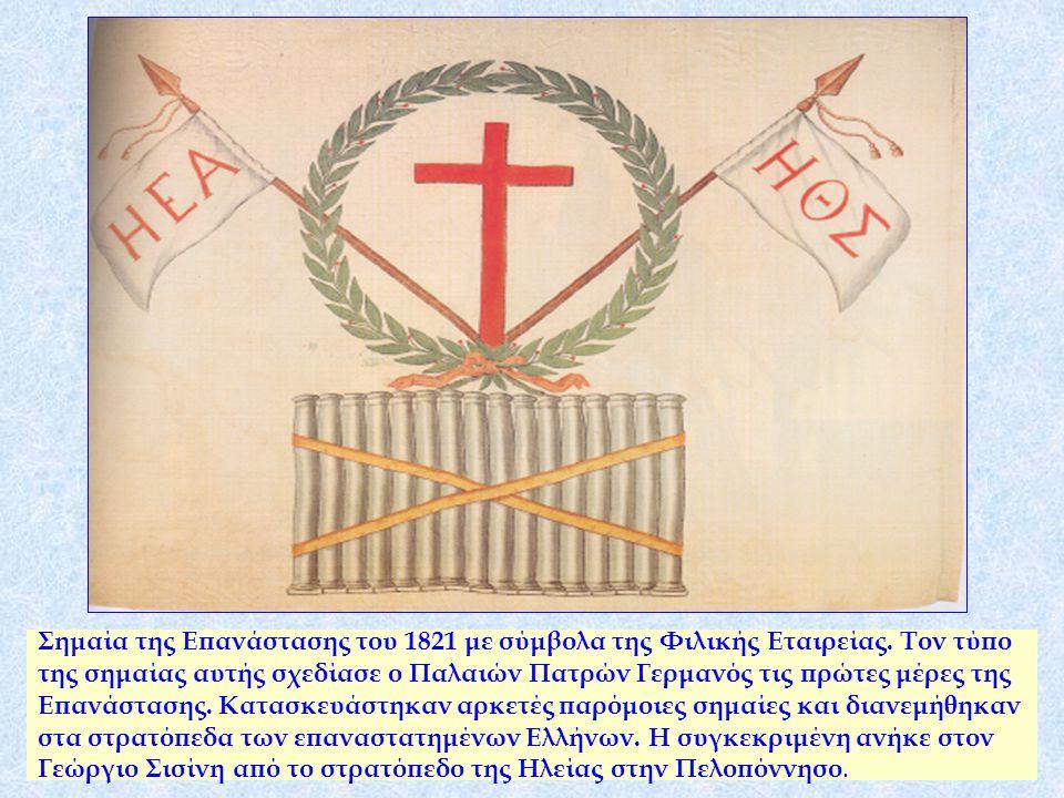 Σημαία της Επανάστασης του 1821 με σύμβολα της Φιλικής Εταιρείας